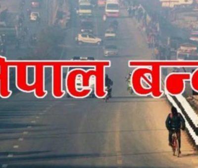 आज विप्लव नेतृत्वको नेपाल बन्द