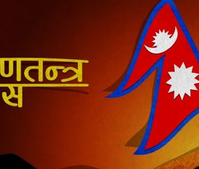 विदा छैन गणतन्त्र दिवसमा : तयारी भव्य, काठमाडौंको टुँडीखेलमा विशेष समारोह