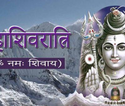 आज महाशिवरात्रि : आराध्यदेव भगवान् शिवको पूजा–आराधना गरी मनाइँदै