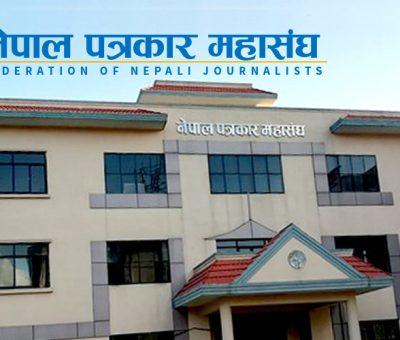नेपाल पत्रकार महासंघद्वारा सञ्चारकर्मीलाई निवासबाटै कामकाजको व्यवस्था मिलाउन आग्रह