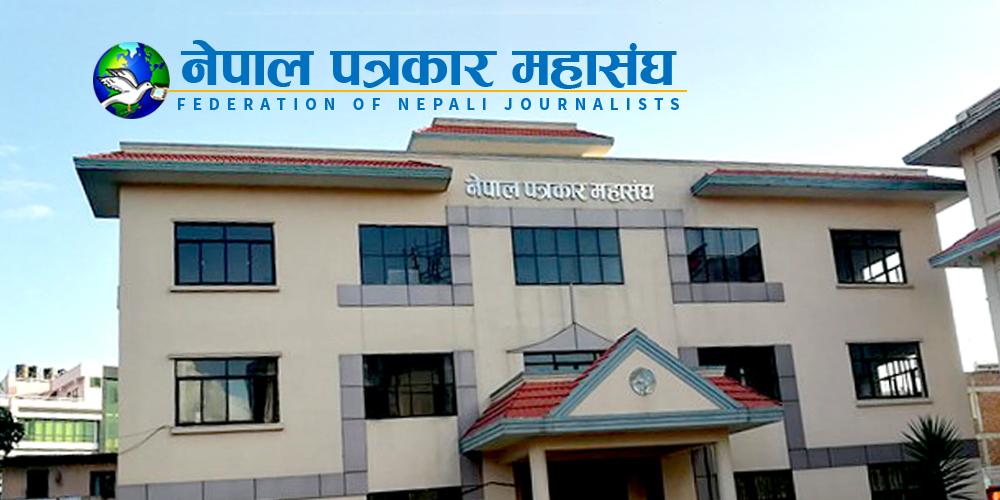 नेपाल पत्रकार महासङ्घको केन्द्रीय साधारण सभा फागुन ४ र ५ गते हुने