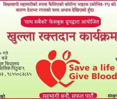 पुर्बी चितवनको माधवपुरमा खुल्ला रक्तदान कार्यक्रम हुँदै
