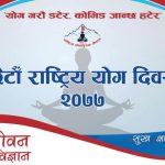छैटौँ राष्ट्रिय योग दिवसका दिन अक्षयकोष स्थापना