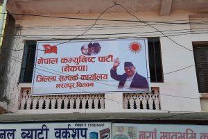 नेपाल कम्युनिस्ट पार्टी (नेकपा) ओली पक्षद्वारा चितवनको भरतपुरमा पार्टी कार्यालय स्थापना