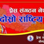 प्रेस सङ्गठन नेपालको राष्ट्रिय भेला माघ ८ गते काठमाडौँमा हुँदै