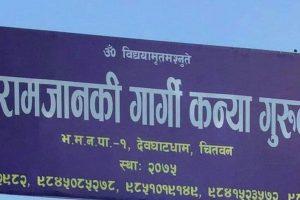 देवघाटको रामजानकी गार्गी कन्या गुरुकुलमलाई प्राइम बैंकको सहयोग