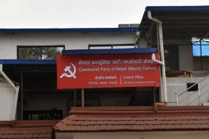 बागलुङमा माओवादी केन्द्रको जिम्मेवारी बाँडफाँट