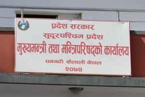 प्रदेश सरकारद्वारा कृषकलाई विद्युत् महसुल, कृषि कर्जा र कृषि सामग्रीमा अनुदान