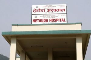 हेटौँडा अस्पतालमा पहिलोपटक क्यान्सर परीक्षण सेवा शुरु