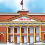 लुम्बिनी प्रदेशको रिक्त राष्ट्रियसभा सदस्य निर्वाचनमा उम्मेदवारी दर्ता जेठ ४ मा