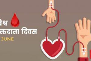विश्व रक्तदाता दिवस: चितवनमा वार्षिक ४० हजार युनिट रगत खपत
