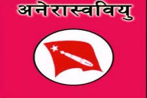भरतपुर माविलाई तहसनहस पार्न खोजिएको भन्दै अनेरास्ववियु चितवनले लगायो ताला