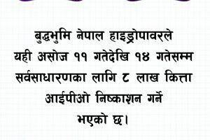 बुद्धभूमि नेपाल हाइड्रोपावरले सर्वसाधारणलाई शेयर जारी गर्ने