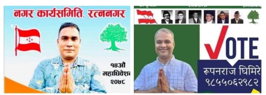 नेपाली कांग्रेस रत्ननगरको मतगणना जारी: हेर्नुहोस कस्को मत कति? (अपडेट)